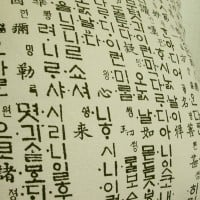 hangul-korean-language-korean-writing-963149-1024x768